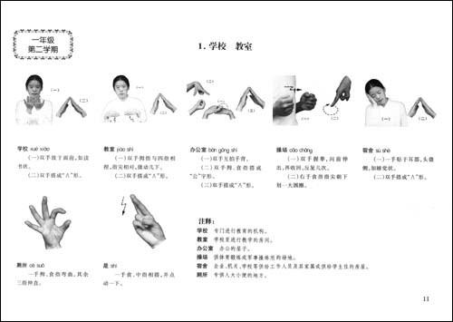 青岛出版社一年级分类与比较