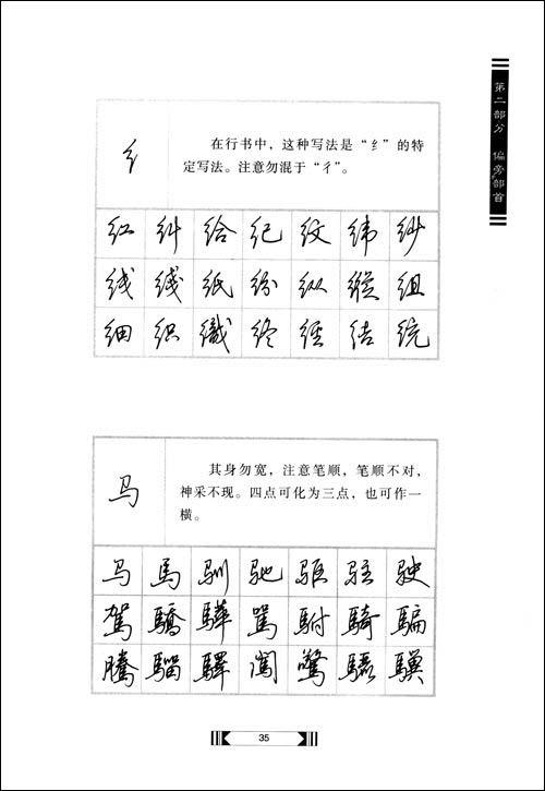 田英章硬笔行书标准教程