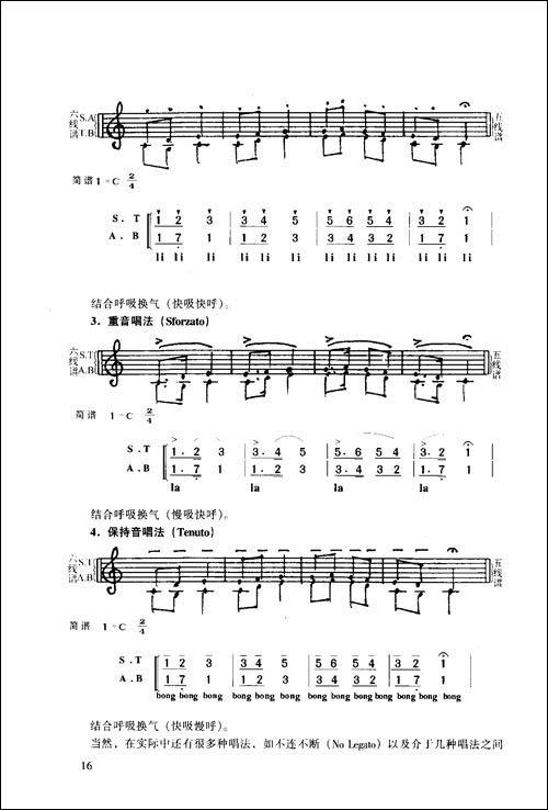 牧歌童声合唱谱