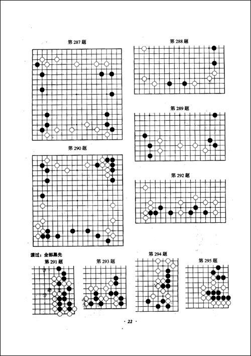 围棋段位测试