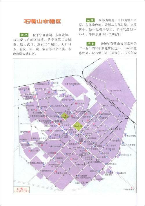 宁夏回族自治区地图册(2006新版)