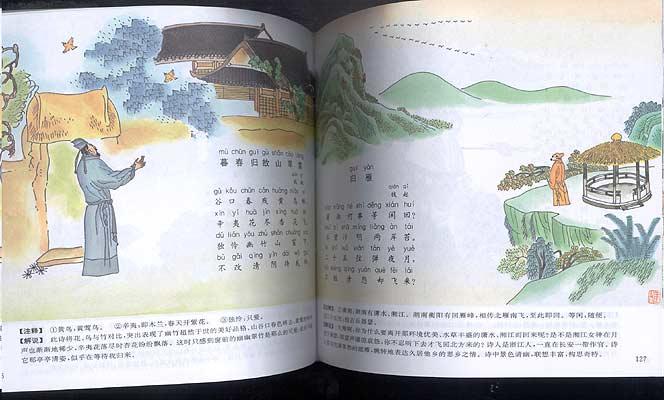 江南7 山居秋暝9