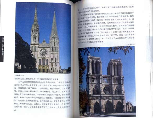 外国古建筑二十讲
