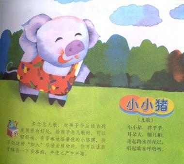小小猪(儿歌)