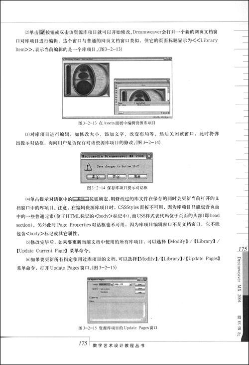 dreamweaver网页设计基础与进阶教程 [平装]