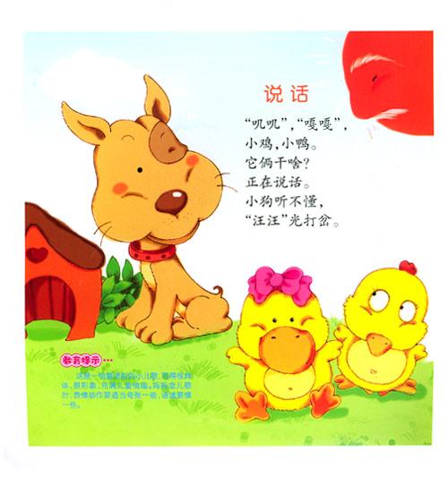 《儿歌》 张秋生, 张春明, 吴少山【摘要 书评 试读】