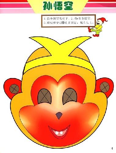 儿童快乐手工:面具平装–2006年1月1日