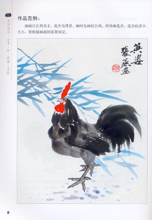 鸡的画法 金鱼的画法 虾的画法