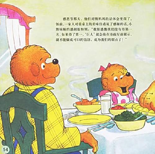 """""""模仿活泼可爱的小熊妹妹说:""""我再也不跟丽兹玩了!又爱吹牛,又霸道!"""