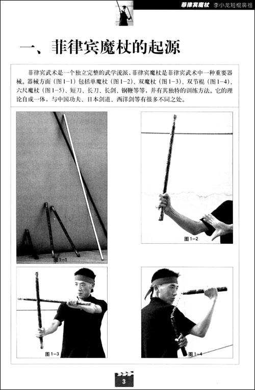 菲律宾魔杖:李小龙短棍鼻祖