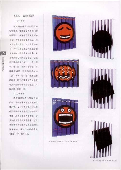 图形创意&设计/何方-图书-亚马逊图片