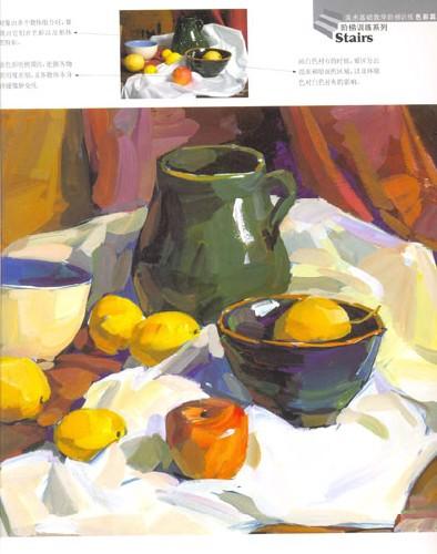 本书是美术基础教学阶梯训练色彩篇,全书将水粉静物的写生与调色过程