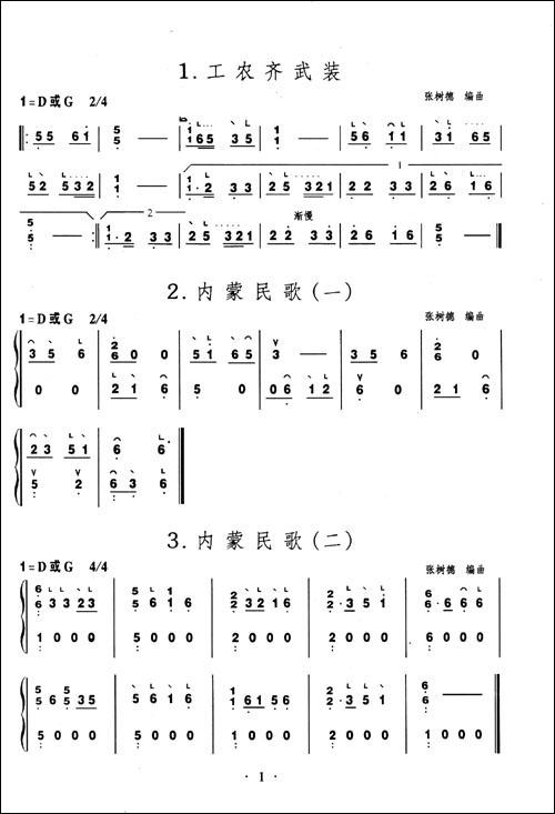 孟姜女 7.自由花 8.南泥湾