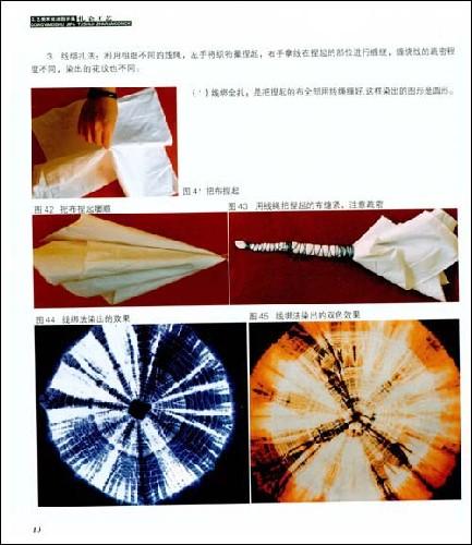扎染工艺:工艺美术技法图示集/朱医乐-图书-亚马逊