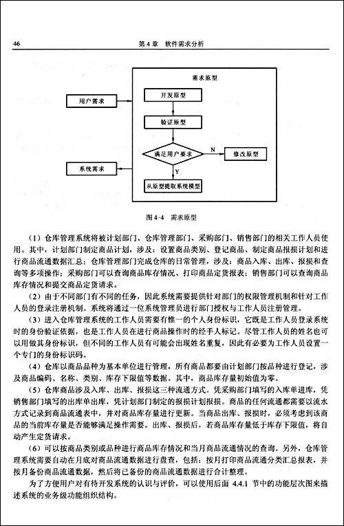 软件工程 [平装]