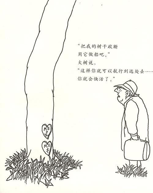 爱心树:亚马逊:图书
