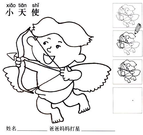 《画画玩玩:卡通人物》