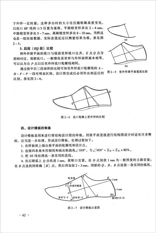 >> 文章内容 >> 皮鞋的结构  鞋子的结构有哪些?