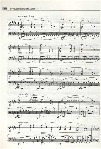 《第1弦乐四重奏》第三乐章