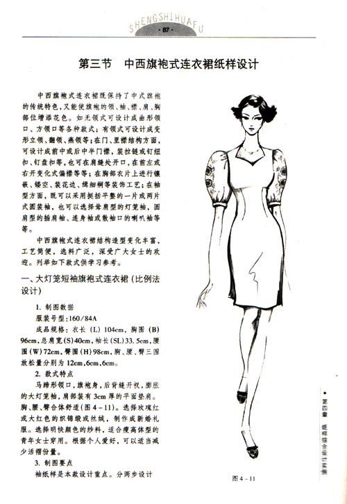 系列旗袍手绘效果图