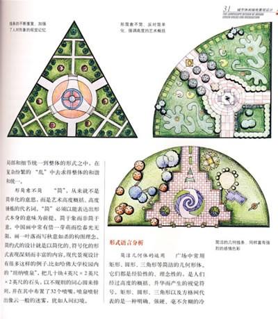 城市休闲绿地景观设计/尹安石-图书-亚马逊中国