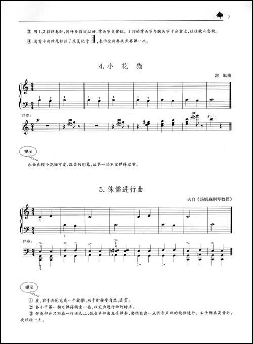 [商城正版]钢琴(第1册)/潘淳; 钢琴(第1册) [平装]; 两只老虎钢琴谱