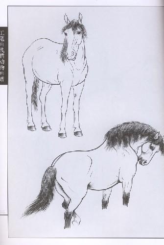 工笔画线描动物画谱:骏马篇平装–2006年6月1日