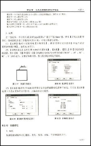 土木工程計算機繪圖/袁果-圖書-亞馬遜圖片
