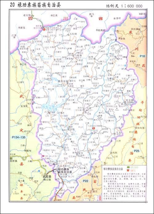 云南省地图册(2006新版)/周峻松-图书-亚马逊图片