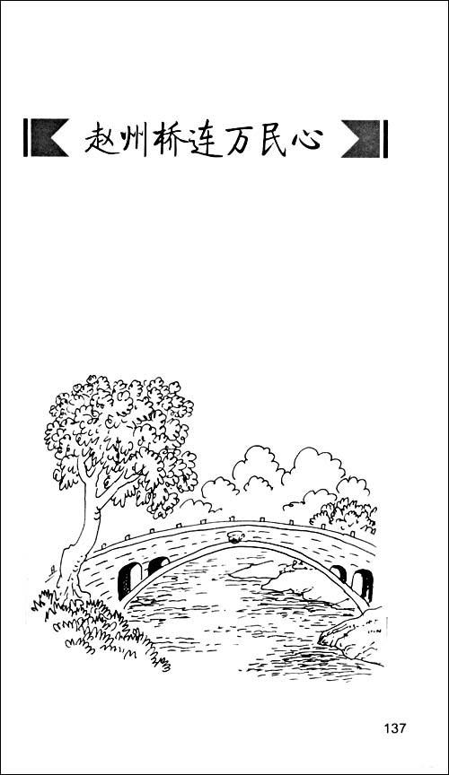 大树简笔画 小动物 公主