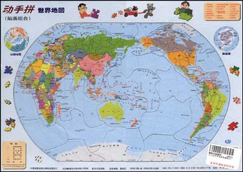 动手拼世界地图 贴画组合 曹映红