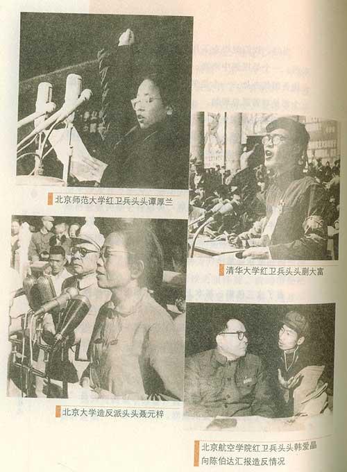 吴德口述:十年风雨纪事-我在北京工作的一些经历