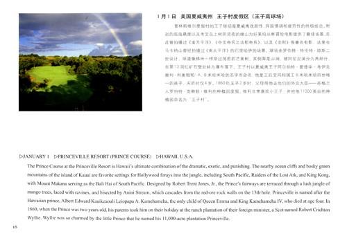 365天世界顶级高尔夫球场之旅