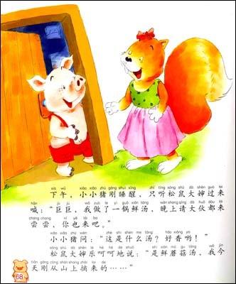 大头儿子姊妹篇2:小小猪
