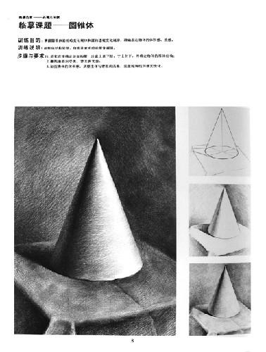 石膏几何体临摹范本
