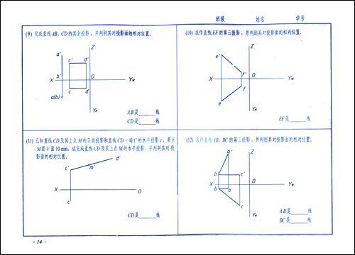 工程制图习题集(第二版):亚马逊:图书