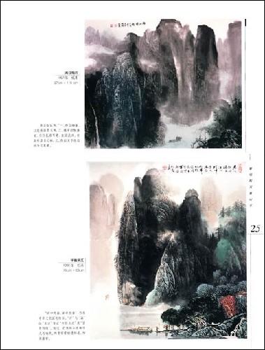 中国画名家艺术研究-覃绍殷写意山水