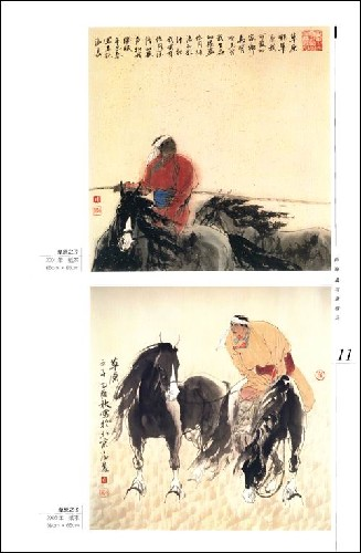 中国画名家艺术研究:孙海晨写意骏马