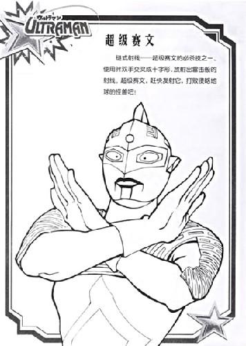 咸蛋超人涂画系列 超级赛文 附赠品 施仲杰 昶儒图书专营店