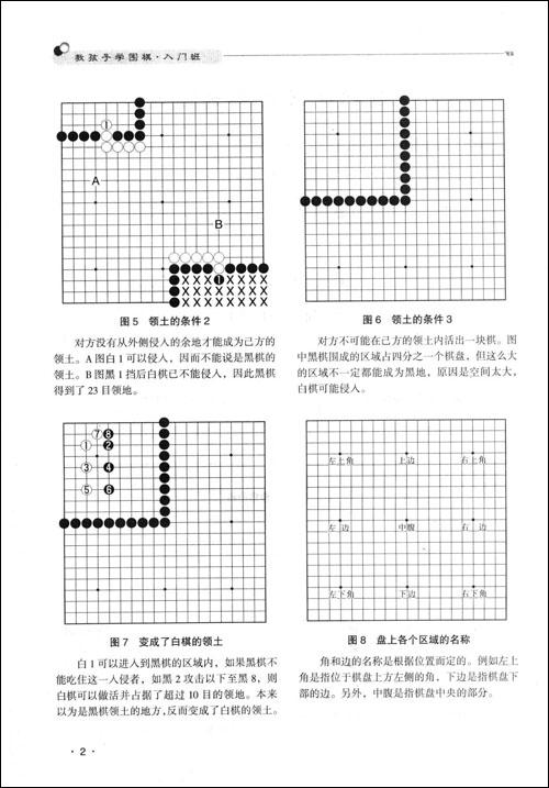 教孩子学围棋:入门班