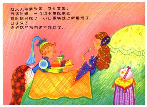 胖国王瘦皇后(共2册)(音乐故事)(附光盘)
