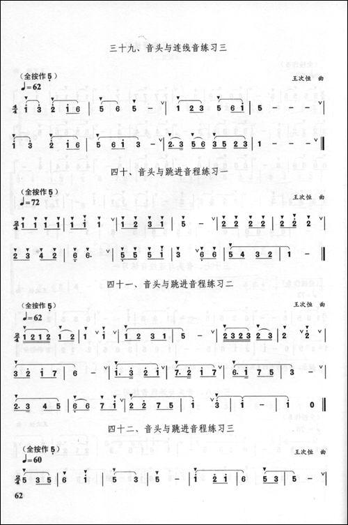 卖报歌古筝五线谱