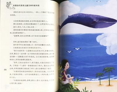 鲸鱼椰子树手抄报