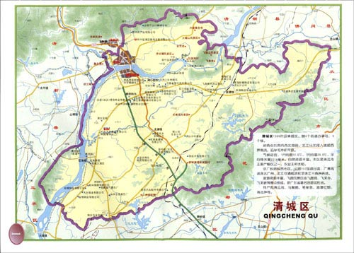 《清远新印象地图册》 广东省地图出版社【摘要 书评