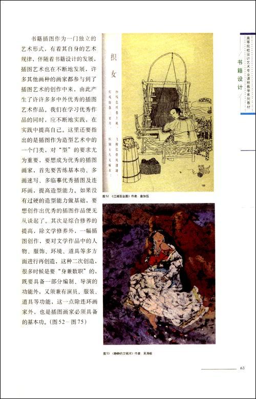 (一)书籍出版术语 (二)四种纸张的开切方法 (三)书籍版本解释 (四)图片