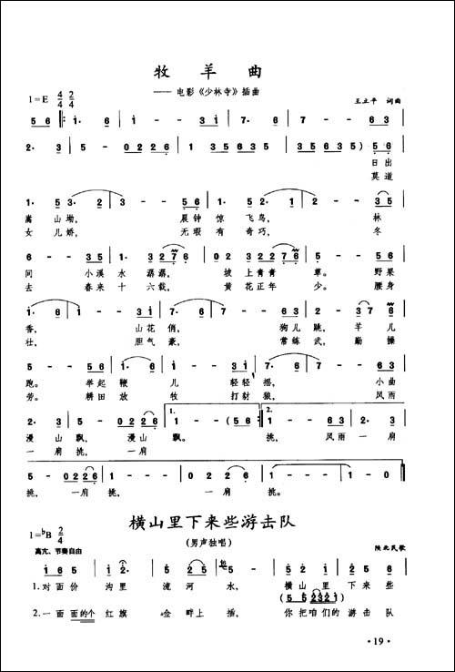 沂蒙山笛子简谱