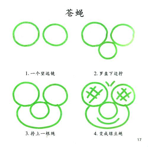 小孩学画卡通画(5元本)