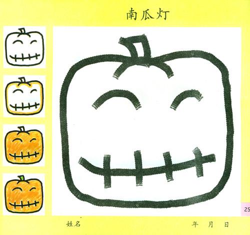 回至 小孩学画涂色本(3星)(5元本) (平装)