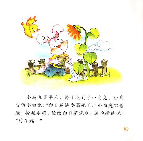 小白兔种向日葵