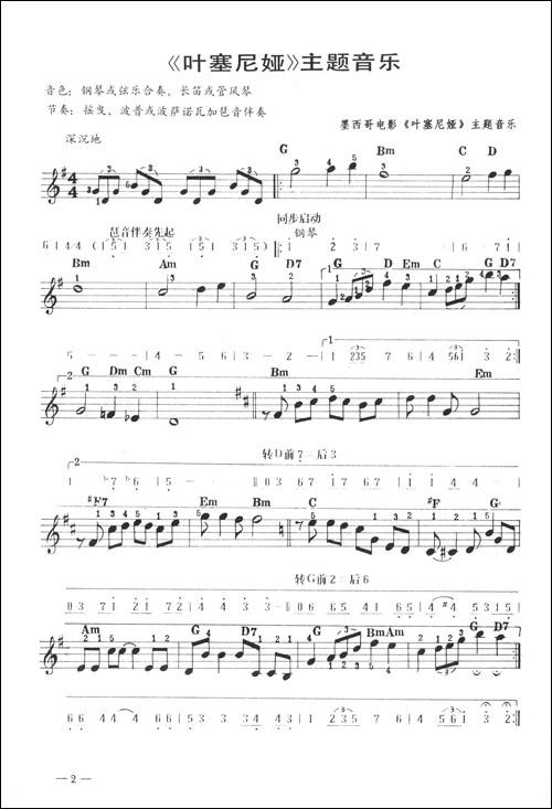电子琴曲谱 中外名曲精选100首 陈默